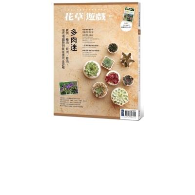 花草遊戲No.80多肉迷:買肉、種肉、玩肉、看肉!從市場趨勢到質感應用全詳解