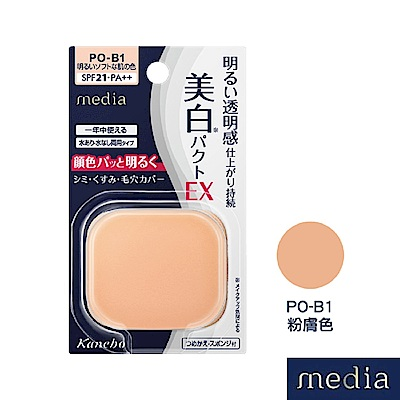 media 媚點勻透淨白粉蕊EX