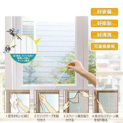 【OZAWA大澤】自黏密網纖維防蚊紗窗 (防蚊蟲/安裝簡單/可DIY剪裁) x4入