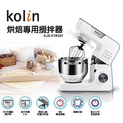 歌林kolin烘培專用攪拌機(KJE-KYR521)