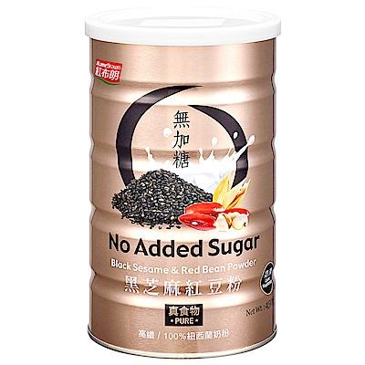 紅布朗 黑芝麻紅豆粉(450g)