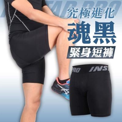 INSTAR 男女 PRO 魂黑緊身短褲 黑