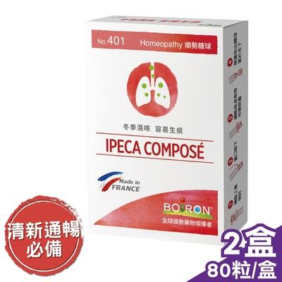 (兩入組) 法國布瓦宏 BOIRON 順勢糖球 NO.401 (IPECA COMPOSE) 80粒X2盒