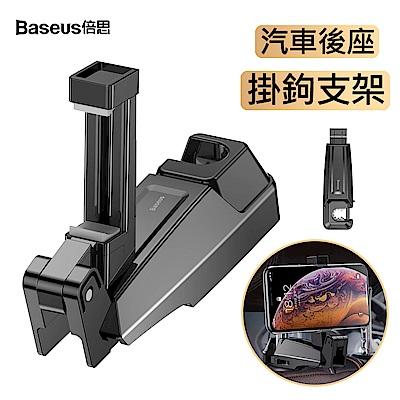 Baseus倍思 汽車後座掛鉤支架 多功能置物座椅掛鉤 車載支架