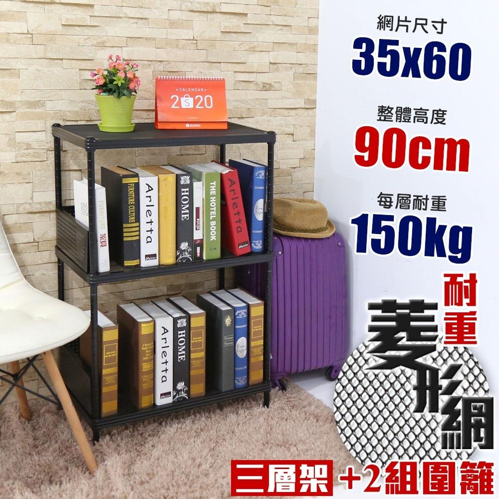 【居家cheaper】35X60X90CM耐重菱形網三層架+2組圍籬 (鞋架/貨架/展示架/鐵架/收納架)