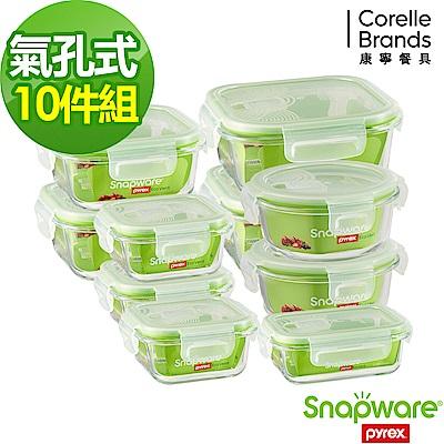 (下單5折)(送保溫袋)Snapware康寧密扣 十項全能耐熱玻璃保鮮盒10入組(1002)