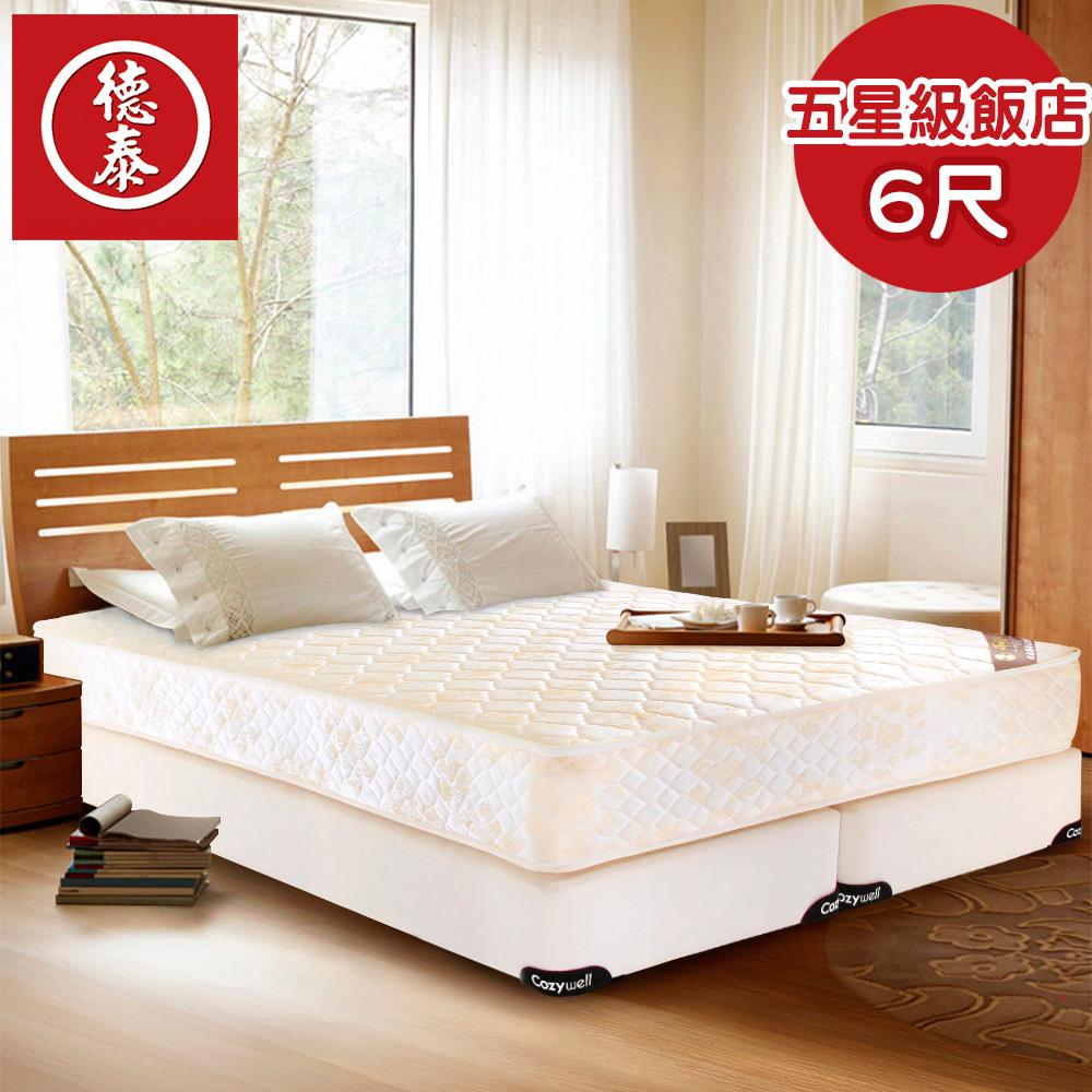 德泰 歐蒂斯系列 五星級飯店款 彈簧床墊-雙大6尺