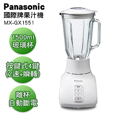 Panasonic國際牌 1500ml果汁機 MX-GX1551