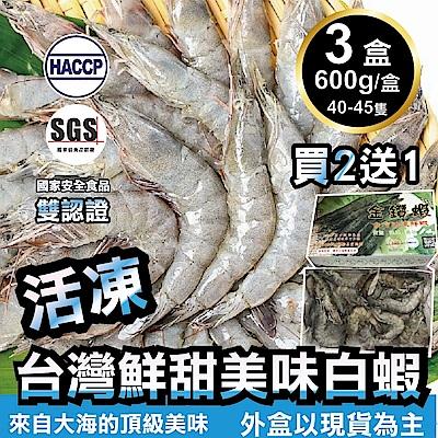 買2送1【海陸管家】台灣雙認證活凍白蝦(每盒約600g/40-45隻) 共3盒