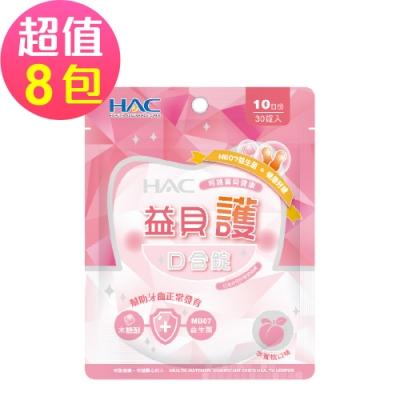 【永信HAC】益貝護口含錠-水蜜桃口味(30錠x8包,共240錠)