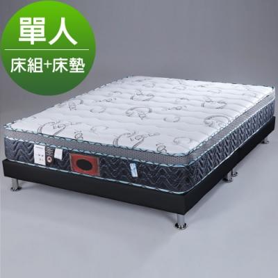 Homelike 哈倫ICOLD涼感獨立筒床組-單人3.5尺(二色)