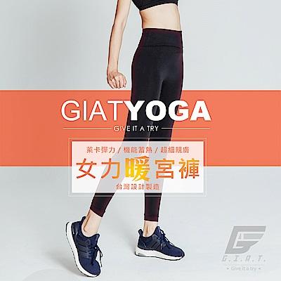 GIAT 台灣製女力暖宮褲(純黑)