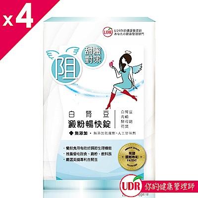 UDR白腎豆澱粉暢快錠x4盒(60錠/盒) +UDR高纖奇亞籽窈窕酵素隨身包x5包