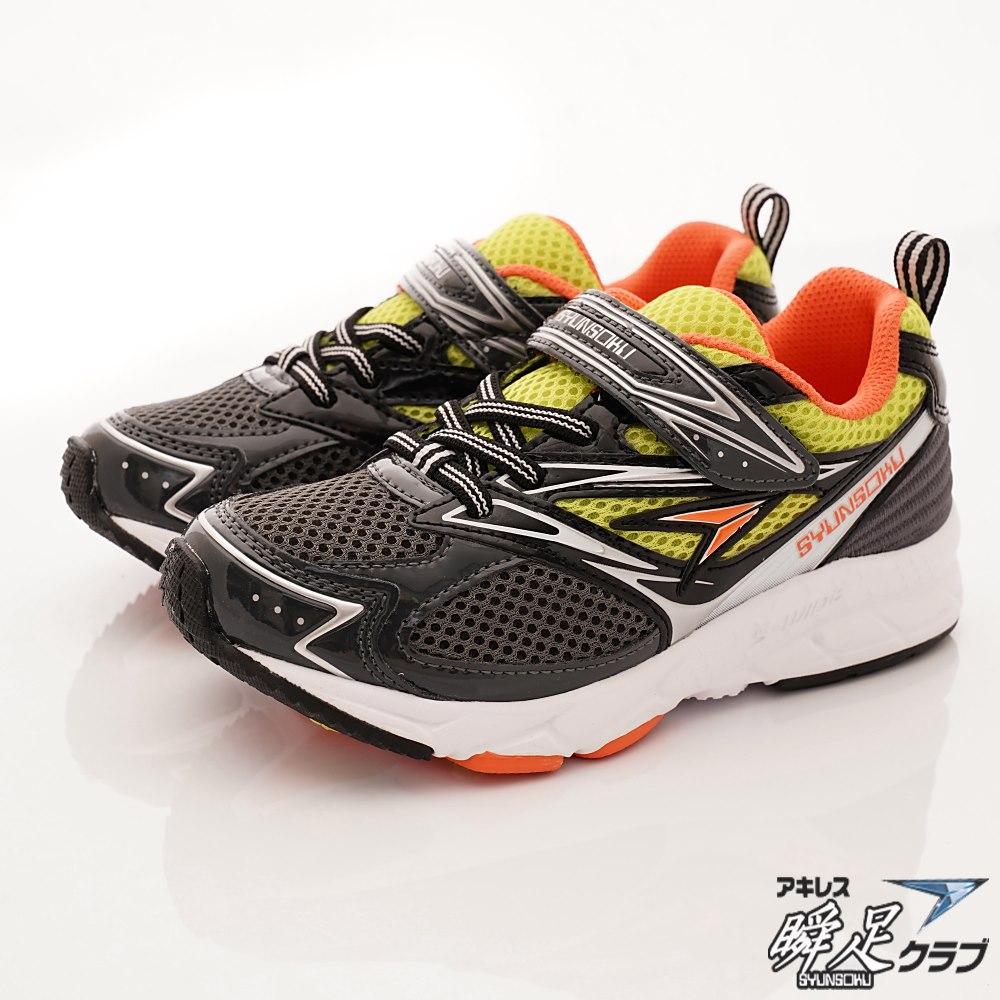 日本瞬足羽量競速童鞋 寬楦速跑款 3001-GM灰黃(中大童段)