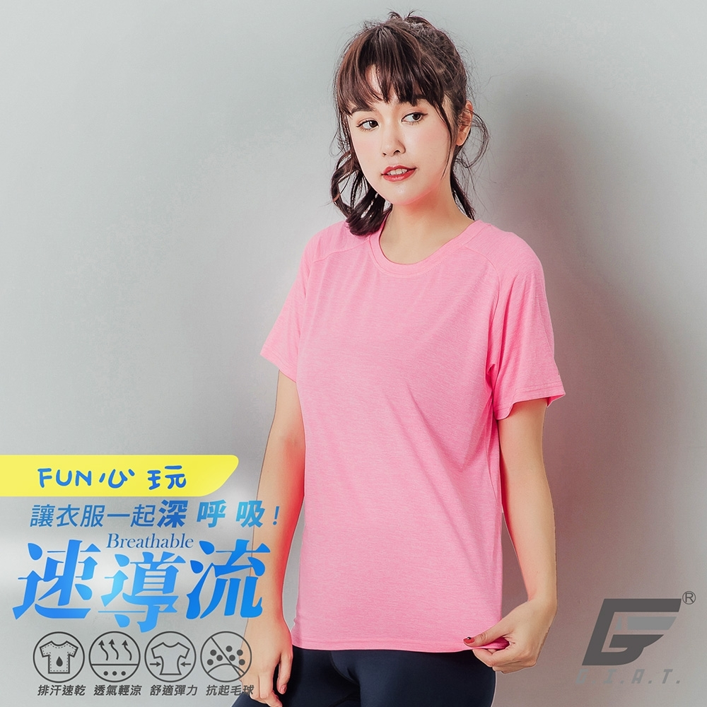 GIAT台灣製導流透氣排汗短袖上衣(男女適穿)-粉紅