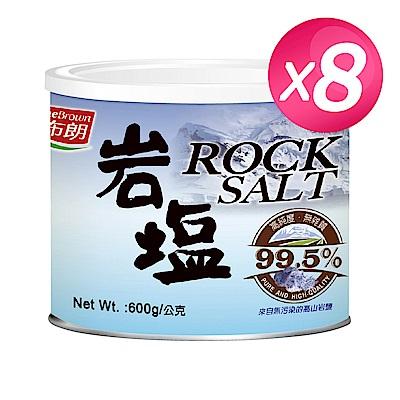 紅布朗 岩鹽x8罐(600g/罐)