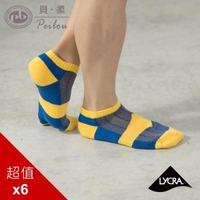 貝柔足弓護足氣墊船襪-男/女適穿(6雙組)