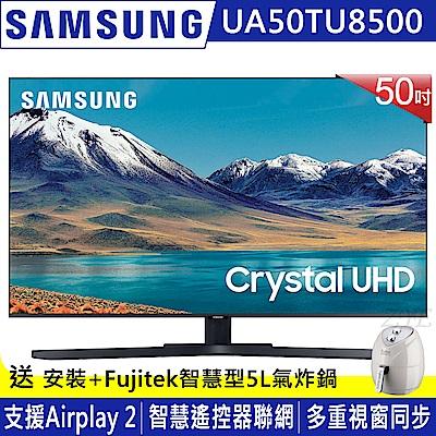 加碼送氣炸鍋+HDMI線[館長推薦]SAMSUNG三星 50吋 4K UHD連網液晶電視 UA50TU8500WXZW