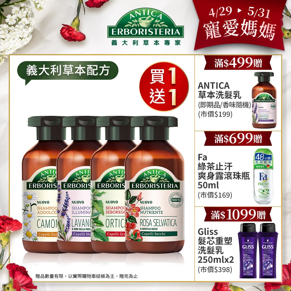 ANTICA 義大利草本專家 草本菁萃洗髮乳250ml 2入組(3款)