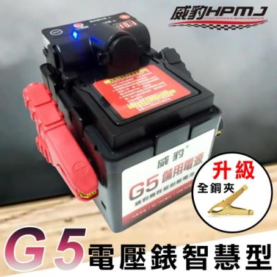 【威豹HPMJ】 威豹G5電壓錶智慧型 最安全的行動電源 救車電霸(本產品優先搭載全銅霸王夾)