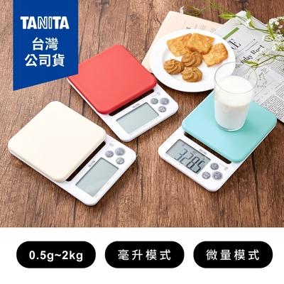 日本TANITA電子料理秤-料理教室款(0.1克~2公斤)KJ212 (3色)台灣公司貨