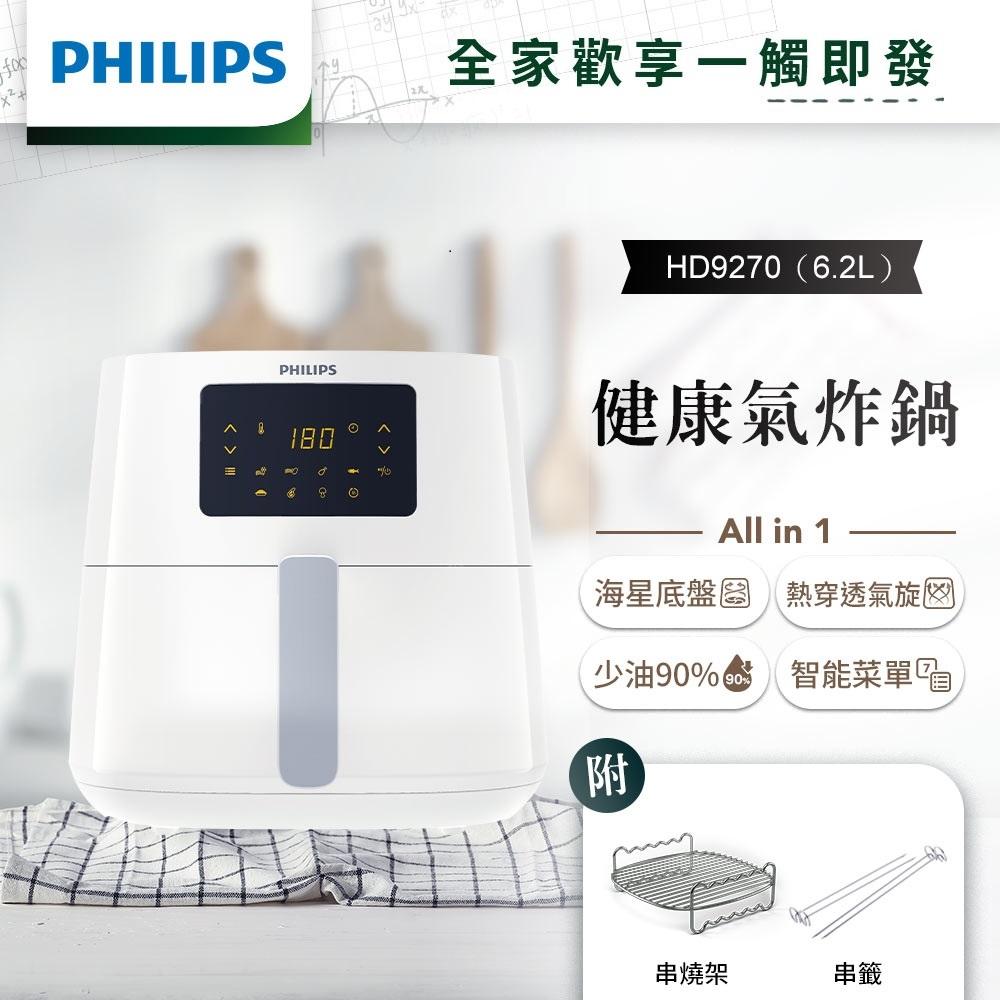 【新品搶購】飛利浦PHILIPS 熱穿透氣旋數位大白健康氣炸鍋6.2L(HD9270/08)
