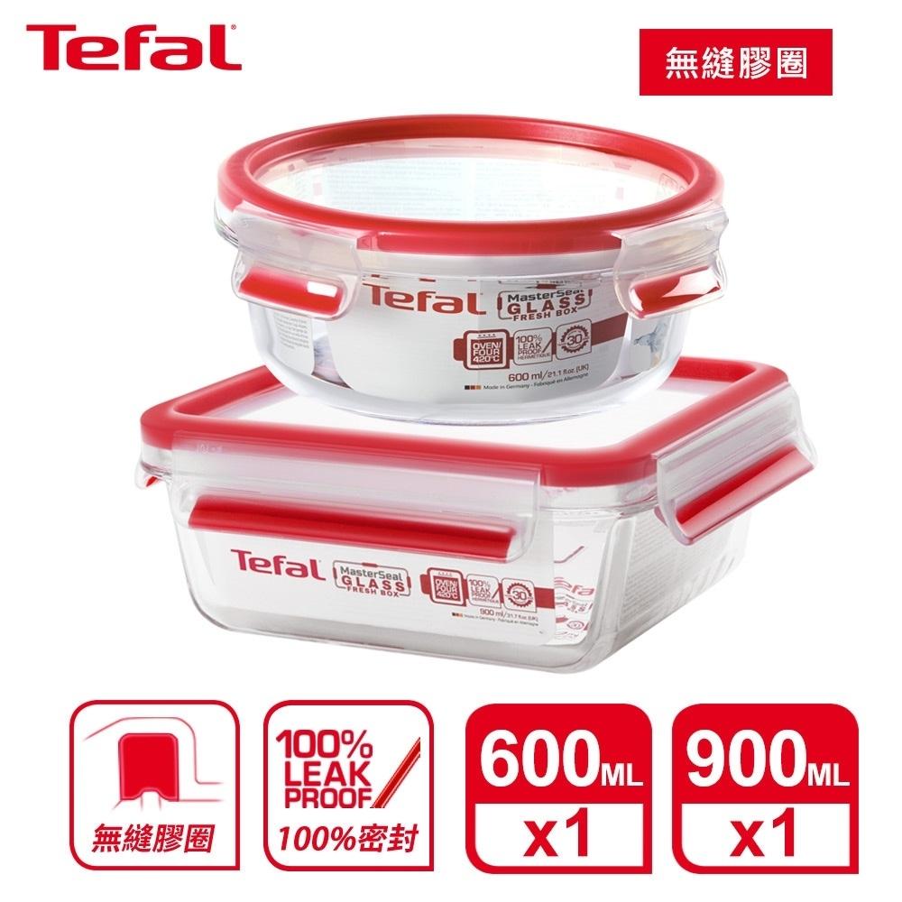 Tefal法國特福 德國EMSA  無縫膠圈玻璃保鮮盒2入組(600ML*1+900ML*1)(快)