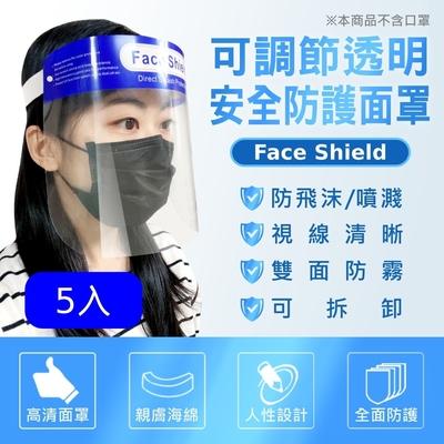 抗疫防飛沫 專業級高透光防霧全臉部防護面罩(5入組)