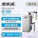 愛惠浦雙溫加熱系統三道式淨水設備 HS288T+Trio RES800 PF101-4H2