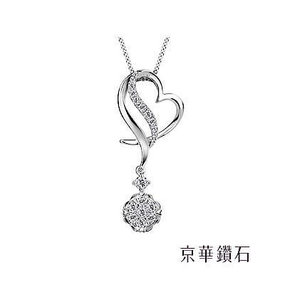 京華鑽石 鑽石項鍊墜飾 愛 18K白金(愛心項鍊熱賣款)