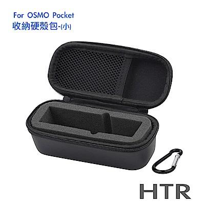 HTR 收納硬殼包 (小) For OSMO Pocket