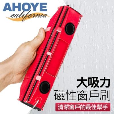 AHOYE 磁吸式擦窗器 玻璃清潔/玻璃刮刀