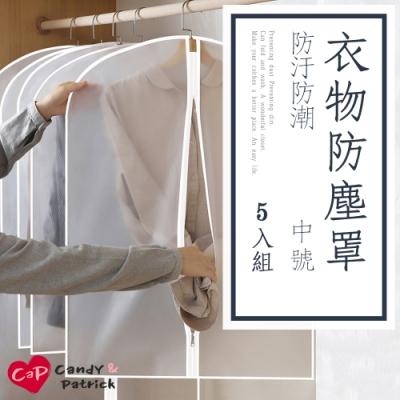 【Cap】防汙防潮衣物防塵罩(中號/5入)