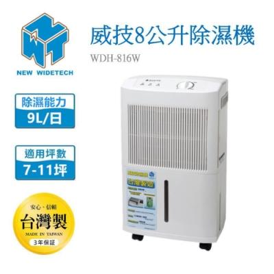 威技 8L 3級台灣製造除濕機 WDH-816W