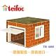 【德國teifoc】益智磚塊建築玩具-小農舍-TEI4060 product thumbnail 1