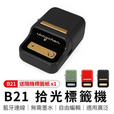 【精臣】B21拾光標籤機 - 黑色(「送」隨機標籤紙)