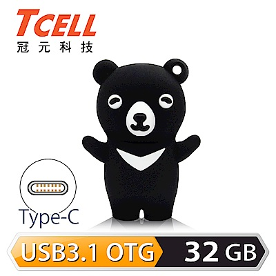 TCELL冠元-Type-C 32GB 黑熊深V時 造型隨身碟
