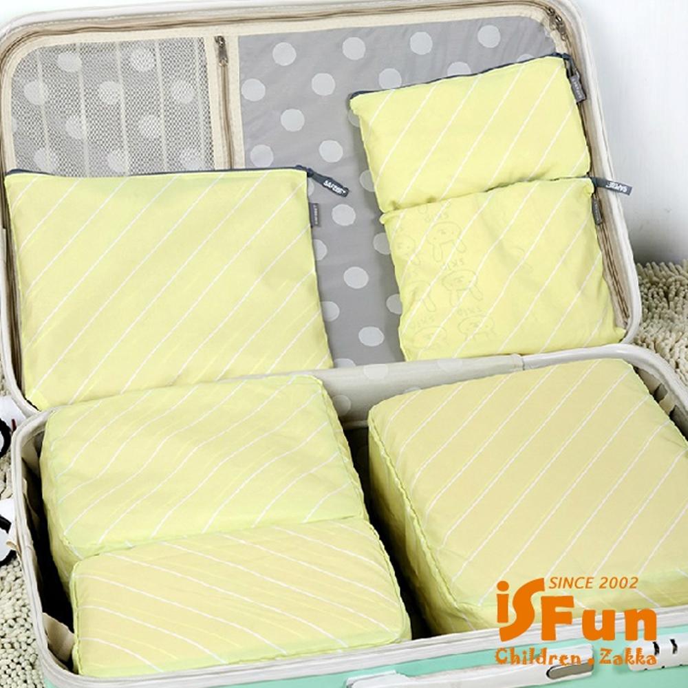 iSFun 旅行專用 斜紋防水收納六入袋 黃
