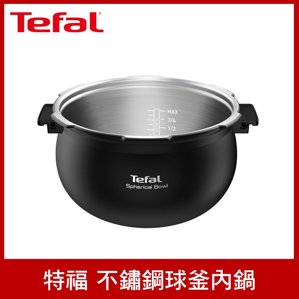 Tefal 特福鮮呼吸智能溫控舒肥萬用鍋/壓力鍋專用不鏽鋼球釜內鍋