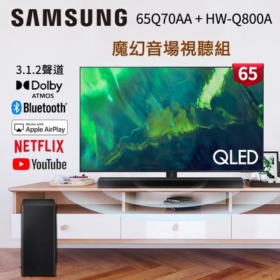 SAMSUNG三星 65吋 4K QLED量子連網液晶電視 QA65Q70AAWXZW +三星藍牙聲霸HW-Q800A/ZW