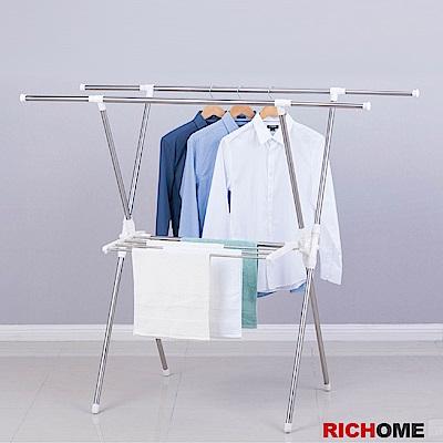 RICHOME不鏽鋼X型摺疊曬衣架