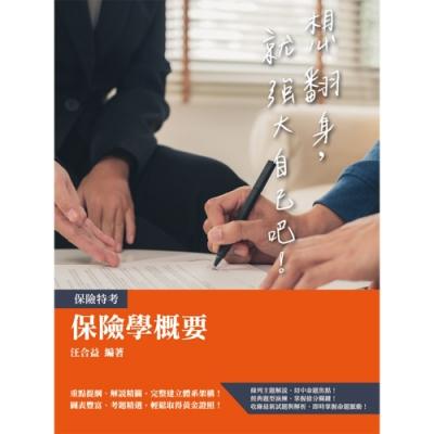 保險學概要 (保險經紀人、保險代理人考試適用) (T092F19-1)
