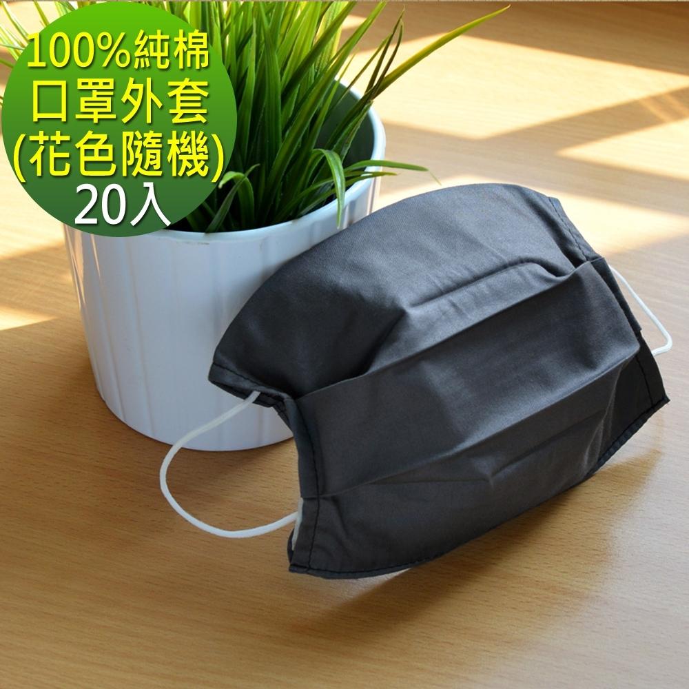 出清售完不補-LooCa(20入)100%純棉口罩外套組-花色隨機