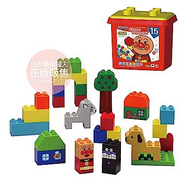 麵包超人 我的第一個積木樂趣盒