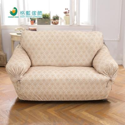 【格藍傢飾】雅室綿柔彈性沙發套2人座-咖