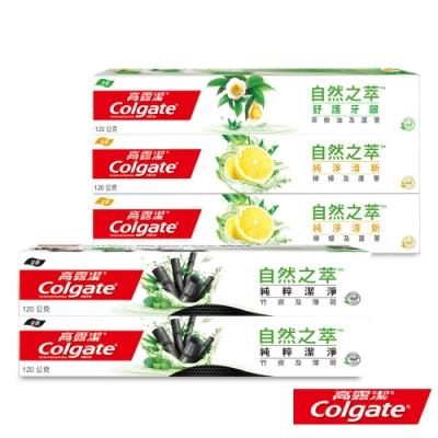 高露潔 自然之萃純粹潔淨牙膏x2+純淨清新牙膏x2+舒護牙齦牙膏x1