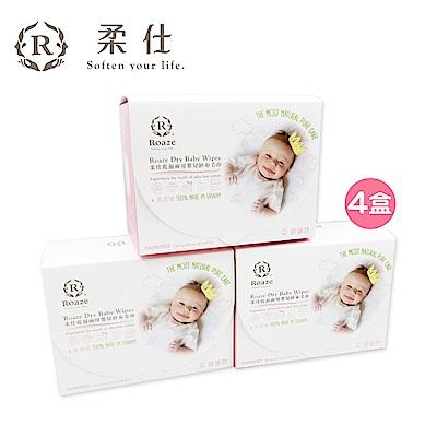 【Roaze 柔仕】MIT乾濕兩用布巾- 舒適款 4 盒 (160片/盒)