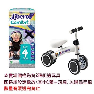 (2箱組合)麗貝樂 嬰兒紙尿褲-極限版4號(M-54片x4包  限量設計款)