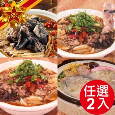 五星御廚養身宴 冬令煲鍋2入任選組(燒烏雞、梅花豬肉、牛肉煲、鯧魚炊粉)