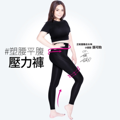 【E‧Heart】塑腰平腹壓力褲(3L)